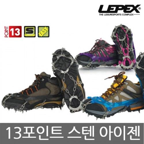★할인★ 레펙스 13발 아이스컷 아이젠 /스테인레스 LPE-3507